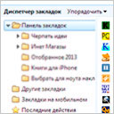 Синхронизация в Google Chrome