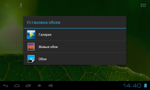 Screenshot_2014-02-08-14-40-50